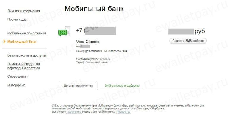 """Пополнение карты Яндекс через сервис """"Мобильный банк"""" от Сбербанка"""