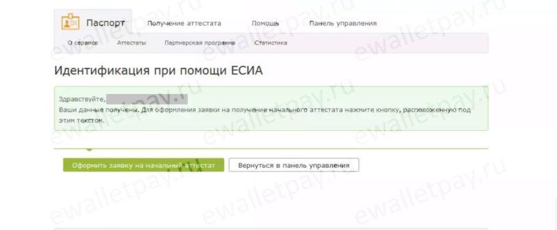Оформление заявки на получение начального аттестата Вебмани через сайт Госуслуги