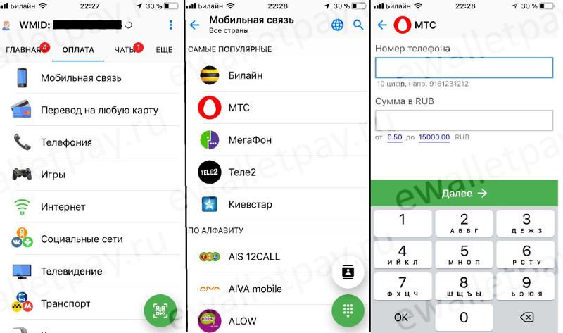 Пополнение счета МТС через кошелек Webmoney с помощью мобильного приложения
