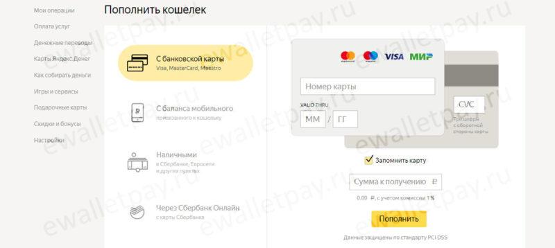 Пополнение Yandex Money с карты Qiwi