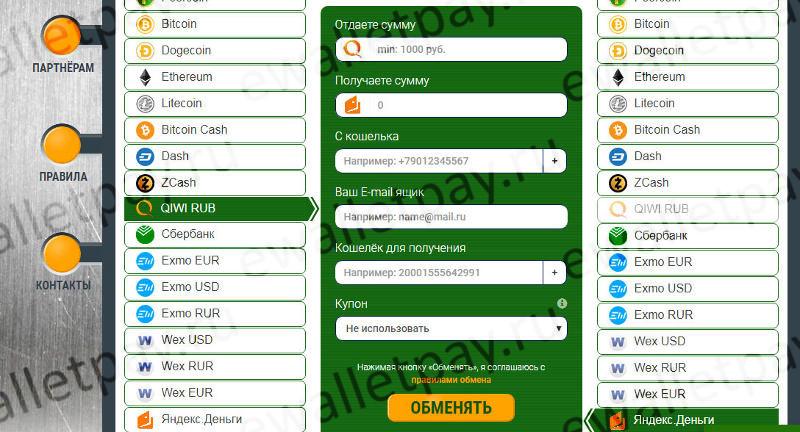 Перевод средств с Qiwi на Яндекс.Деньги через сервис онлайн-обменника