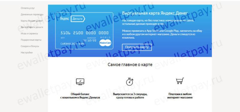 Заказ виртуальной карты в системе Яндекс Деньги