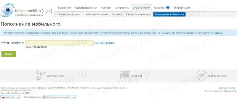 Пополнение счета оператора МТС через Вебмани с компьютера