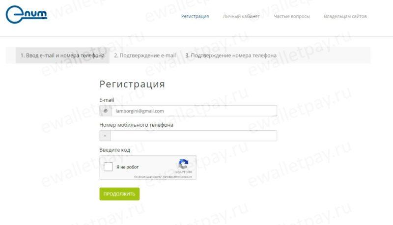 Регистрация аккаунта в сервисе E-NUM