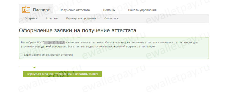 Оформление заявки на получение начального аттестата Вебмани
