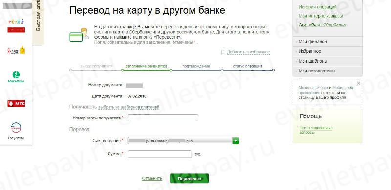 Перевод средств на Яндекс карту через сервис Сбербанк Онлайн
