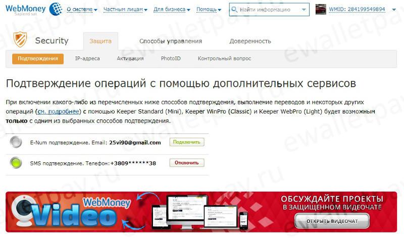 Активация функции «E-NUM подтверждение» в системе Вебмани