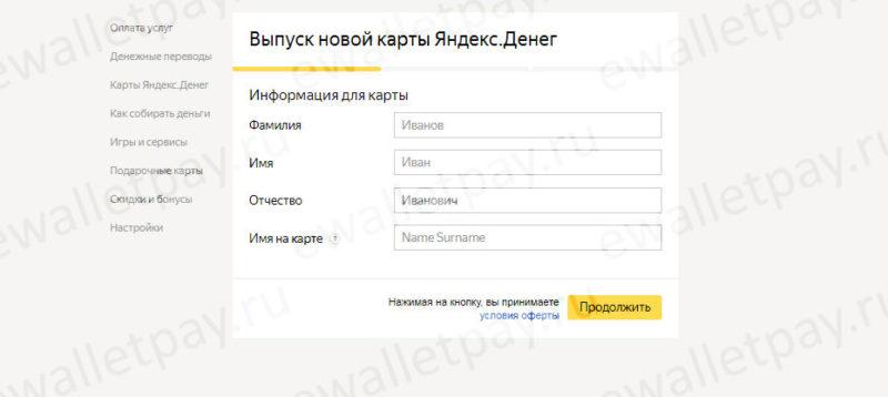 Ввод личных данных для заказа пластиковой карты в системе Яндекс