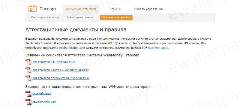 как получить начальный аттестат webmoney бесплатно