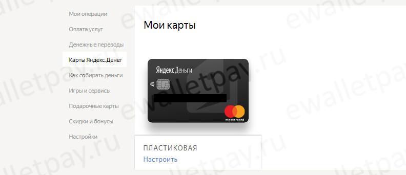 Активация Яндекс карты в системе