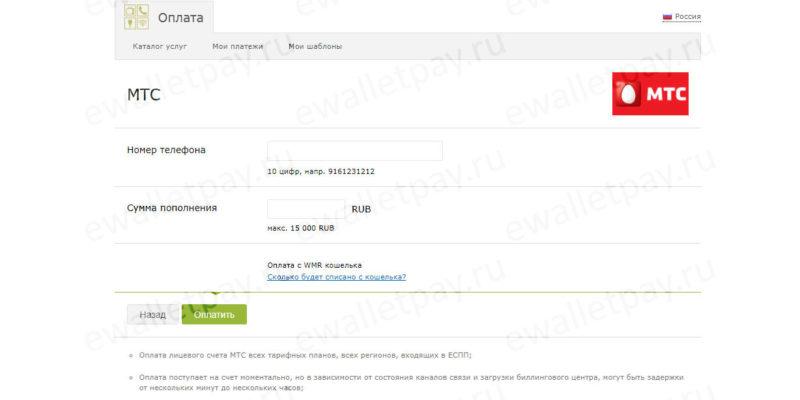 Пополнение счета мобильного МТС с Вебмани червис Telepay