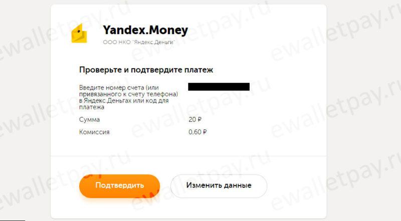 Перевод денег со счета Киви на кошелек системы Яндекс.Деньги