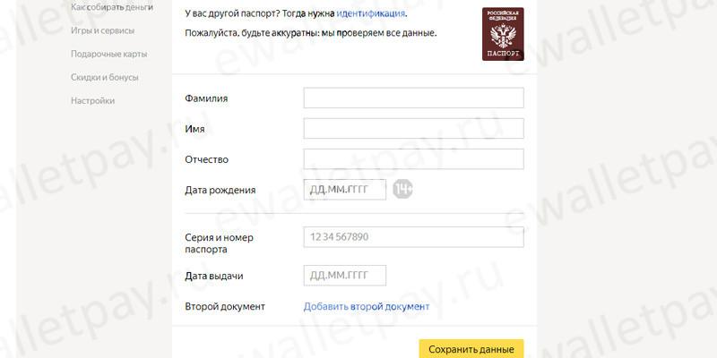 Ввод паспортных данных в системе Яндекс.Деньги