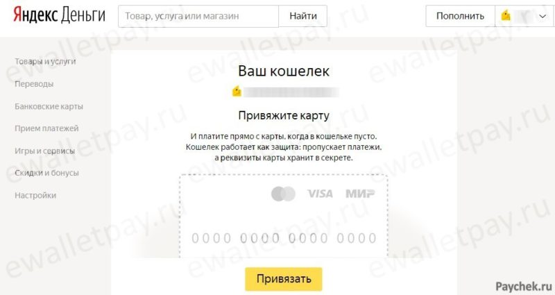 Привязка банковской карты в кабинете Яндекс.Деньги для дальнейших переводов