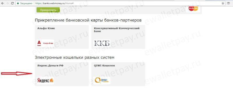 Перевод средств с Яндекс.Денег в платежную систему Webmoney