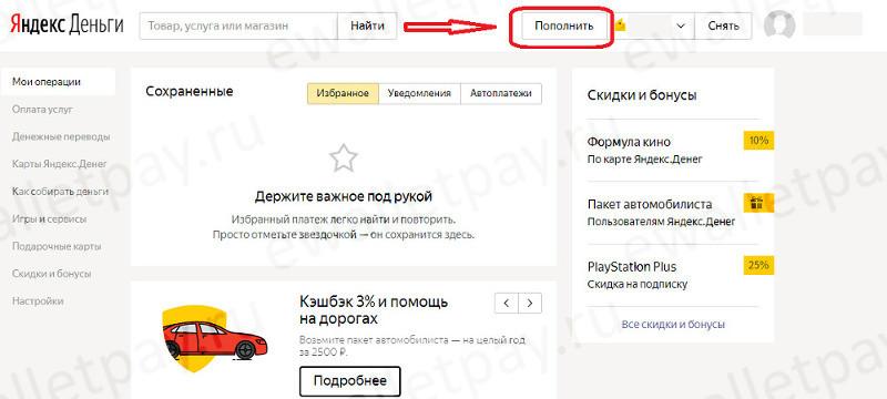 Пополнение кошелька Яндекс.Деньги на сайте системы