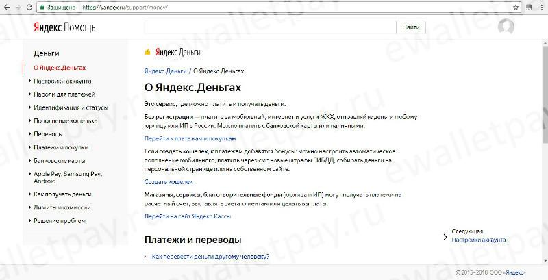 Обратная связь с системой Яндекс.Деньги: работа службы поддержки