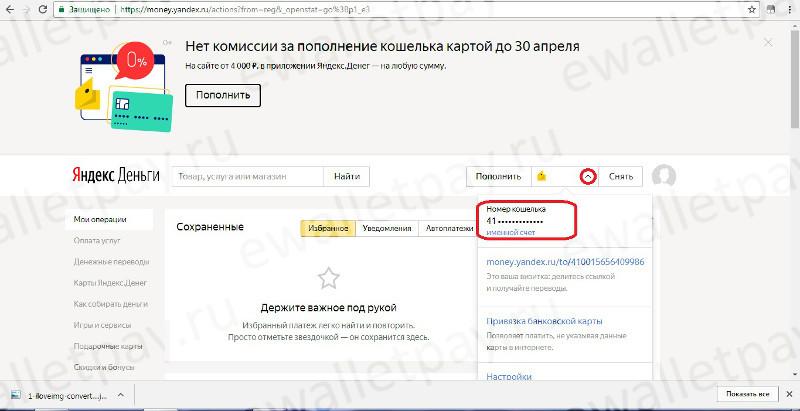 Определение номера кошелька в системе Яндекс.Деньги