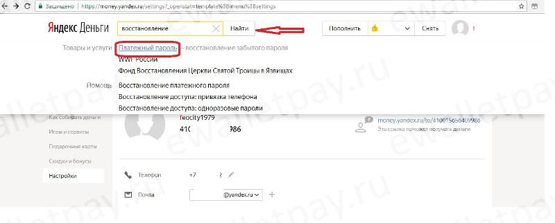 Что делать, если забыл платежный пароль в Яндексе Деньгах
