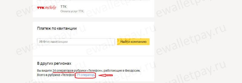 Переход на список мобильных операторов для пополнения номера с Яндекс кошелька