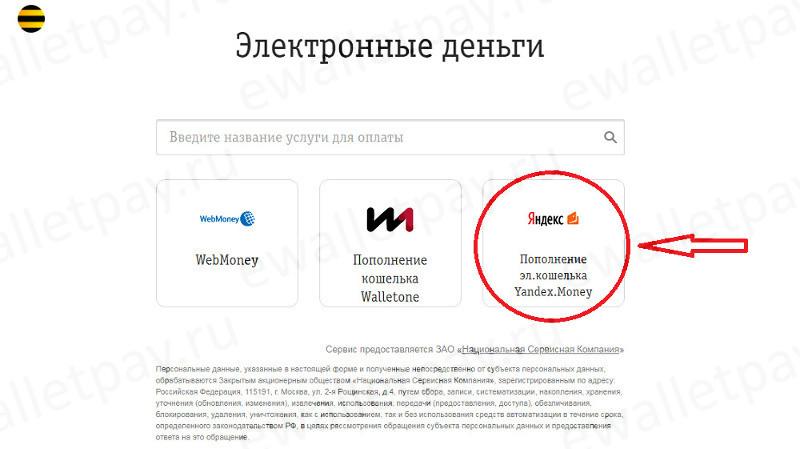 Пополнение кошелька Яндекс.Деньги с сайта мобильного оператора Билайн