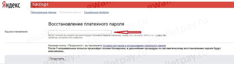 Восстановление платежного пароля Яндекс.Деньги без смс