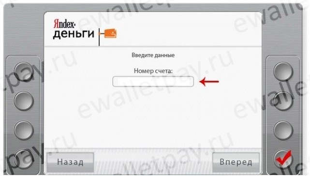 Пополнение кошелька Yandex.Money через терминал