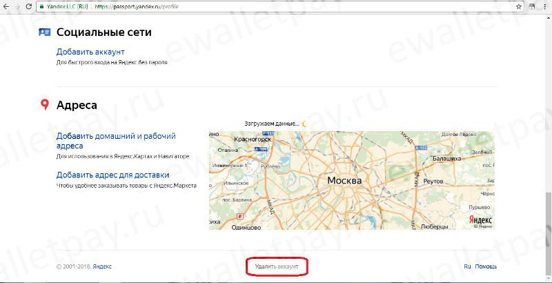 Удаление аккаунта Яндекс.Деньги на сайте системы
