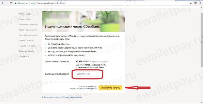 Идентификация кошелька Yandex.Money через приложение Сбербанк