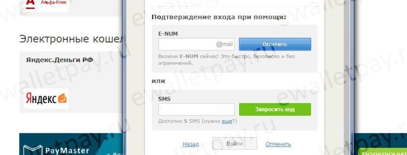 Авторизация в системе Webmoney для пополнения кошелька с Яндекс.Денег