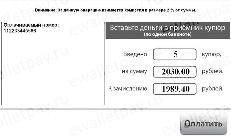 Ввод суммы и определение комиссии за пополнение кошелька Яндекс.Денег