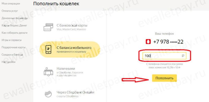 Пополнение кошелька Яндекс.Деньги на сайте системы с баланса мобильного
