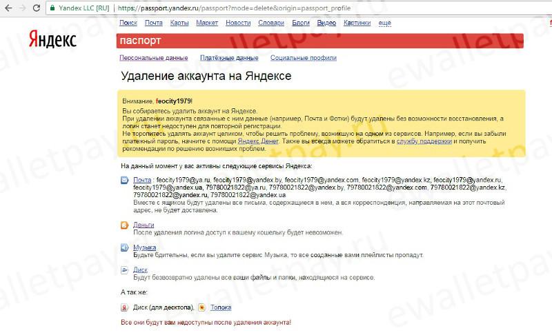 Информация по удалению аккаунта на Яндексе