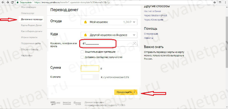 Перевод денег на кошелек другого пользователя в системе Яндекс.Деньги