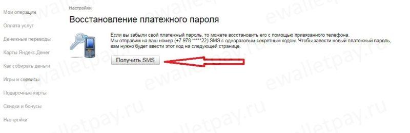 Восстановление платежного пароля Яндекс.Деньги с помощью смс