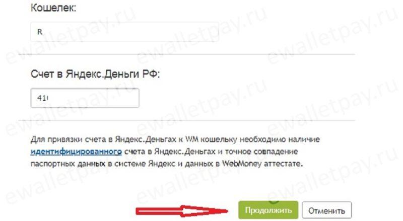 Перевод с Яндекс.Денег на Вебмани