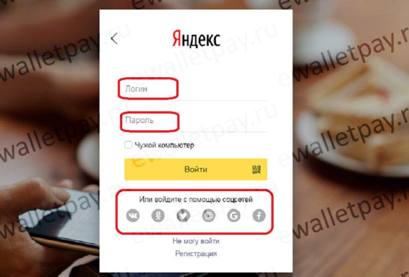 Авторизация в системе Яндекс.Деньги