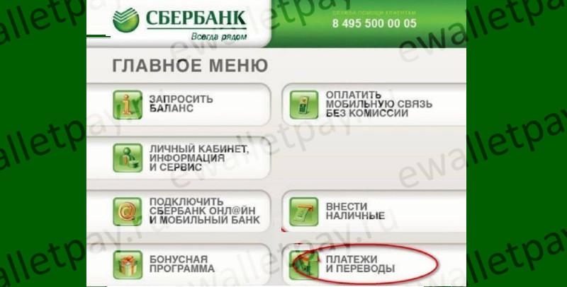 Пополнение Яндекс кошелька через терминал Сбербанка