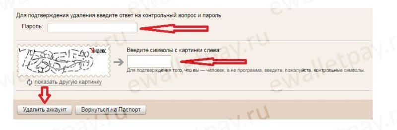 Ввод капчи для удаления аккаунта в системе Яндекс