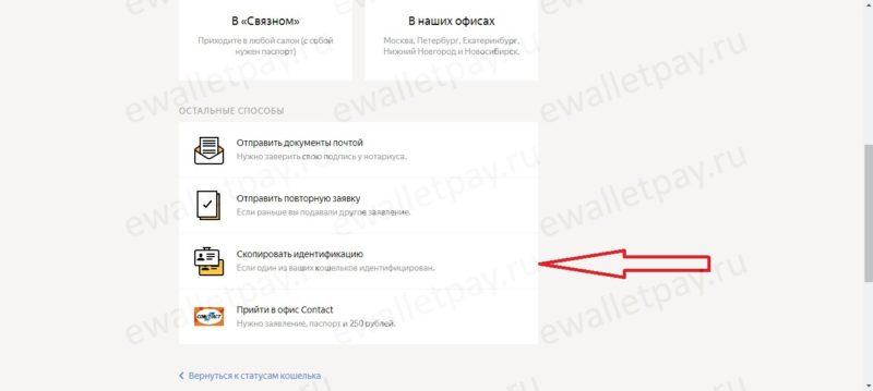 Идентификация Яндекс кошелька через копирование данных с другого подтвержденного аккаунта