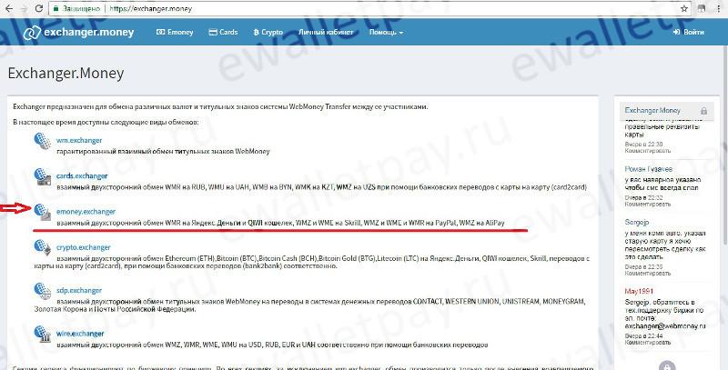 Перевод на счет Webmoney с Яндекс.Денег через Emoney.exchanger