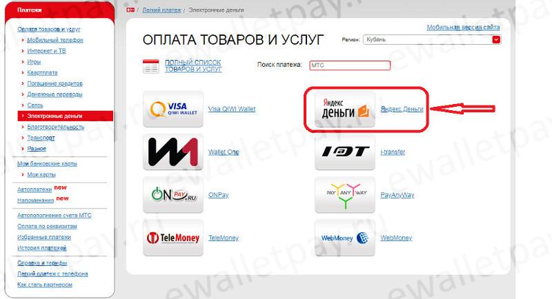 Пополнение кошелька Яндекс.Деньги с сайта мобильного оператора МТС