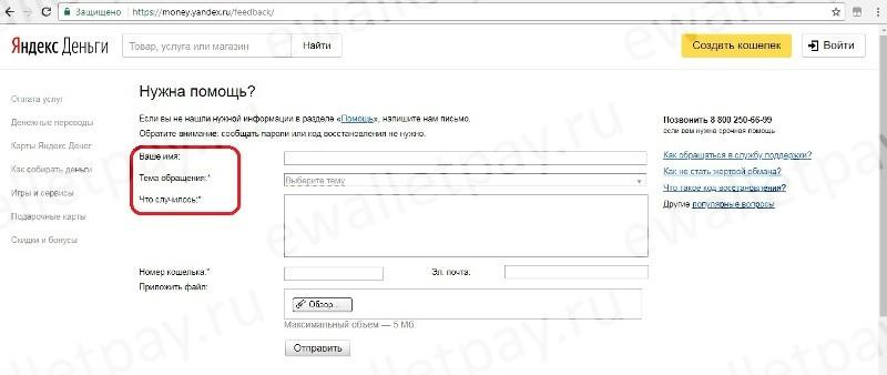 Форма обращения в техподдержку системы Яндекс.Деньги
