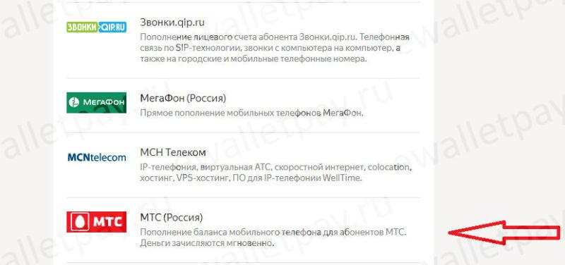 Пополнение мобильного счета МТС через систему Яндекс.Деньги
