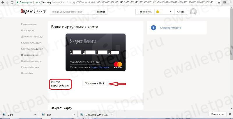 Информация по данным виртуальной карты в сервисе Яндекс.Деньги