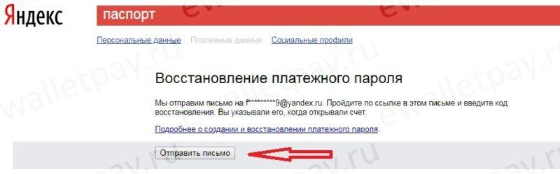 Восстановление платежного пароля в системе Яндекс.Деньги по почте