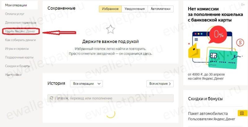 Получение и использование виртуальной карты Яндекс.Деньги