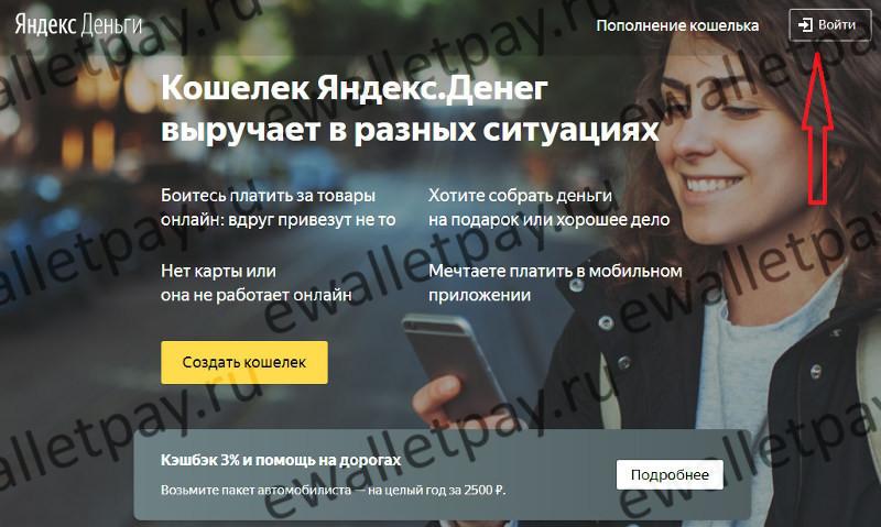 Кнопка входа в систему Яндекс.Деньги