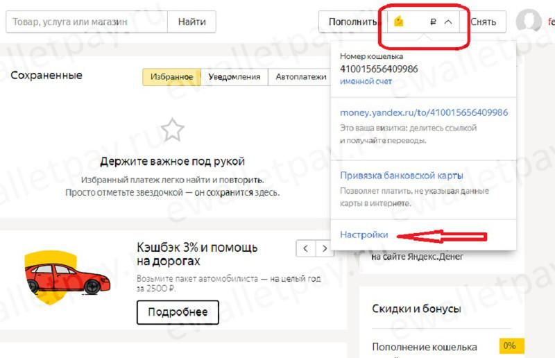 """Переход на """"Настройки"""" в Яндекс.Деньгах для изменения номера телефона"""