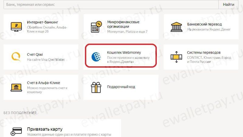Пополнение Яндекс кошелька через Вебмани